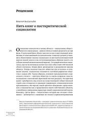 Пять книг о посткритической социологии