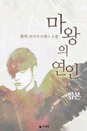 [합본] 마왕의 연인 (전2권/완결)