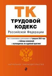 Трудовой кодекс Российской Федерации. Текст с изменениями и дополнениями на 25 апреля 2016 года