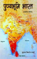 PUNYA BHUMI BHARAT
