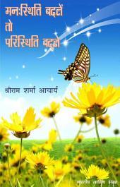 मनःस्थिति बदलें तो परिस्थिति बदले (Hindi Sahitya): Manah Sthiti Badle To Paristhiti Badle (Hindi Self-help)