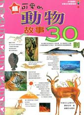 超可愛的動物故事30則