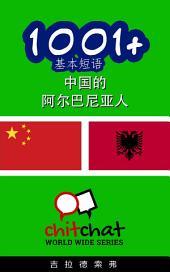 1001+ 基本短语 中国的 - 阿尔巴尼亚人