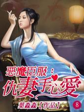 惡魔臣服:仇妻手心愛(8)【原創小說】
