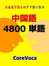 中国語 4800 単語: 共通漢字語と四声で楽に学ぶ 試験, ビジネス, 留学, 旅行に必要な中国語単語