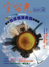 宇宙光雜誌462期: 典型在夙昔──尋找台灣經濟奇蹟的腳蹤