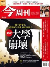 今周刊 第990期 搶救 大學崩壞