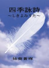 四季詠詩~しきよみうた~