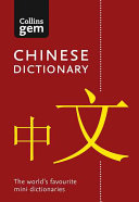 Collins Gem - Collins Gem Chinese Dictionary