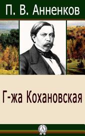 Г-жа Кохановская