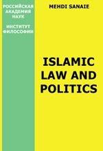 Мусульманское право и политика