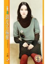 調皮名編劇【失心系列之三】〔限〕: 果樹橘子說665