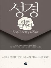 성경 하루 한마디: 이 책을 펼치는 순간, 내 삶의 기적이 시작된다!