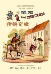 06 - Mr. Pig and Miss Crane (Simplified Chinese): 猪鹤奇缘(简体)