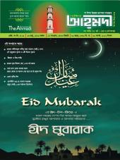 পাক্ষিক আহ্মদী - নব পর্যায় ৭৫বর্ষ | ৩ ও ৪র্থ সংখ্যা | ৩১শে আগস্ট, ২০১২ইং | The Fortnightly Ahmadi - New Vol: 75 - Issue: 3 & 4 - Date: 31th August 2012