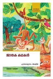 Jaathaka Kadhakal (ജാതകകഥകൾ)