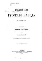 Домашній быт русскаго народа в XVI и XVII ст: Том 1,Часть 1