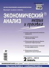 Экономический анализ: теория и практика No 2 (401) 2015