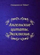 Ангельские цитаты. Эксклюзив