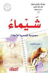 شيماء: مجموعة قصصية للأطفال
