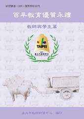 百年教育優質永續─教師與學生篇(附1光碟)