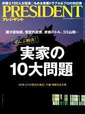 PRESIDENT (プレジデント) 2018年 9/3号 [雑誌]