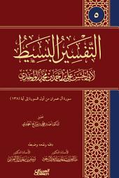 التفسير البسيط لأبي الحسن علي بن أحمد بن محمد الواحدي: الجزء الخامس : سورة آل عمران من أول السورة إلى الآية 138