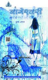 बागेश्वरी -12 , महिला व साहित्य पत्रिका: Bageshwari-12 ,Women and literature Magazine(Hindi)