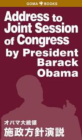 オバマ大統領施政方針演説