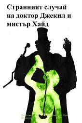 The Strange Case Of Dr. Jekyll And Mr. Hyde, Bulgarian edition