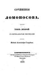 Сочиненія Ломоносова: Слова второе, о явленіях воздушных, от електрической силы происходящих. Первыя основанія металлургіи