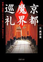 """京都「魔界」巡礼: 写真と地図でたどる""""魔の名所""""完全ガイド"""