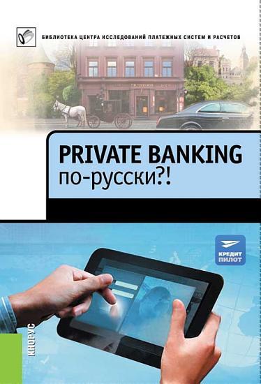 Private Banking                     PDF