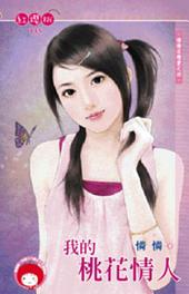 我的桃花情人~偷偷在戀愛之四《限》: 禾馬文化紅櫻桃系列336
