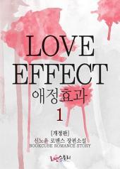 애정효과 (Love Effect) 1 (개정판)