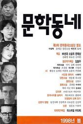계간 문학동네 1998년 봄호 통권 14호