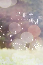 [합본] 그대라는 바람 (전2권/완결)