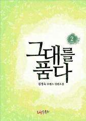 그대를 품다 2 (완결)