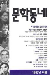 계간 문학동네 1997년 여름호 통권 11호
