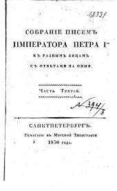 Собрание писем Императора Петра И-го к разным лицам с ответами на оныя: Част третия