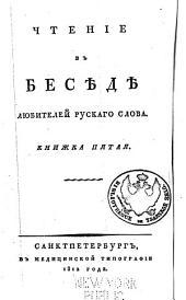 Чтеніе в Бесѣдѣ любителей рускаго слова: Том 5