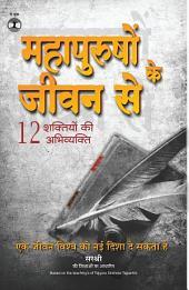 Mahapurushon Ke Jeevan se: 12 Shaktiyon Ki Abhivyakti