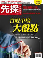 先探投資週刊1834期: Wealth Invest Weekly No.1834
