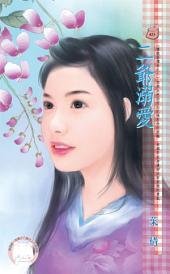 二爺溺愛~嘯龍堡傳奇之二《限》: 禾馬文化甜蜜口袋系列416