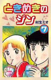 ときめきのジン(7)