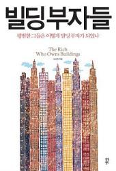 빌딩부자들: 평범한 그들은 어떻게 빌딩 부자가 되었나