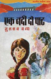 एक नदी दो पाट (Hindi Sahitya): Ek Nadi Do Paat (Hindi Novel)