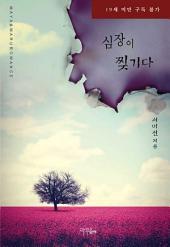 [세트] 심장이 찢기다 (전2권/완결)
