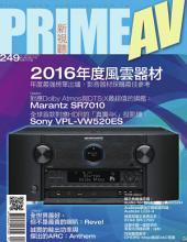 PRIME AV新視聽電子雜誌 第249期