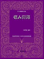 老人與海(中文導讀英文版): 英語學習專家 克萊兒老師專業推薦